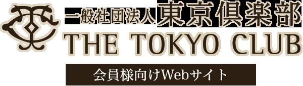一般社団法人 東京倶楽部 THE TOKYO CLUB